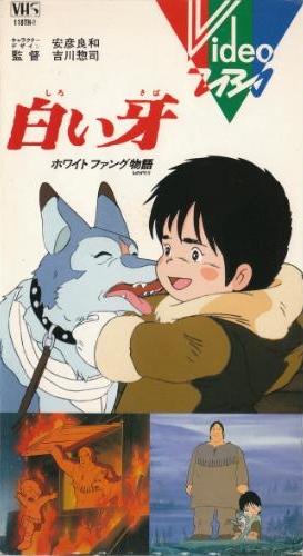 Shiroi Kiba: White Fang Monogatari