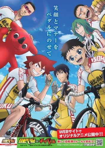 Chiba Pedal