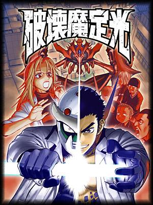 Hakaima Sadamitsu 01